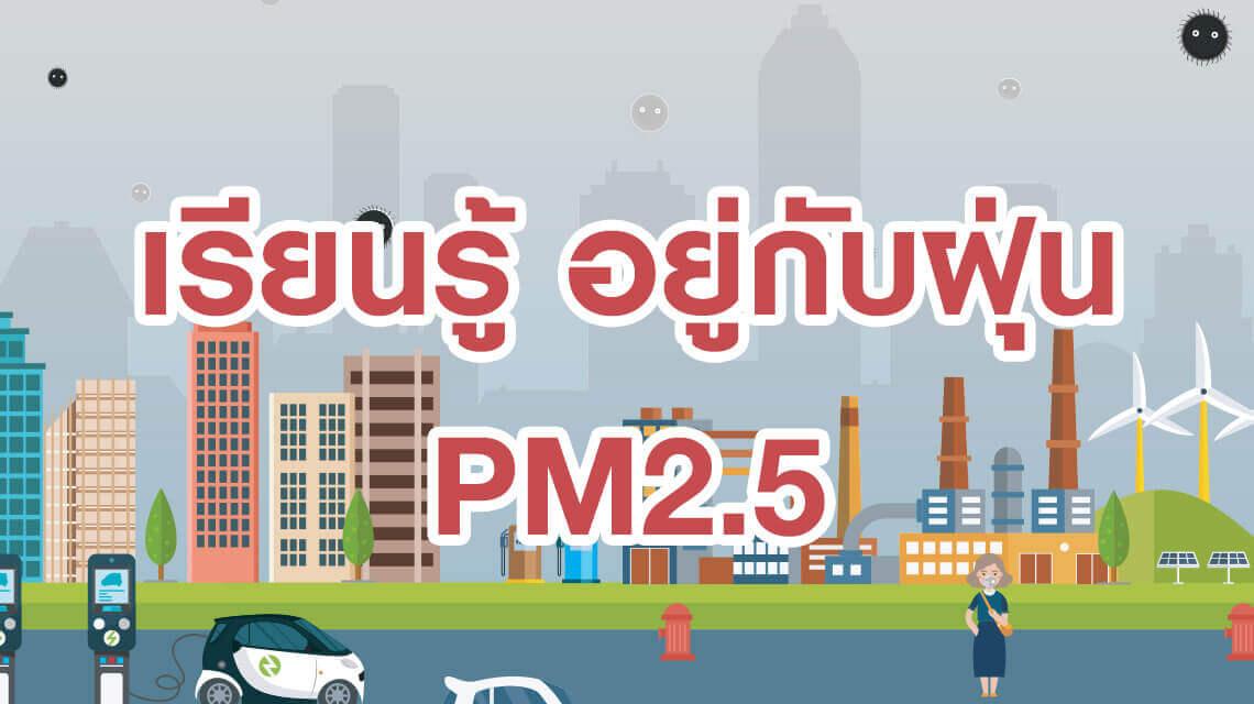 เรียนรู้ อยู่กับฝุ่น PM2.5