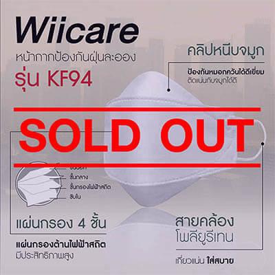 Wiicare หน้ากากกันฝุ่น แผ่นกรอง 4 ชั้น รุ่น KF94 (แพ็ค 5 ชิ้น)