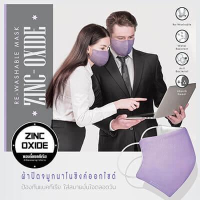 ผ้าปิดจมูก ZincOxide Water Resistant  สีม่วง (แพ็ค 2 ชิ้น)