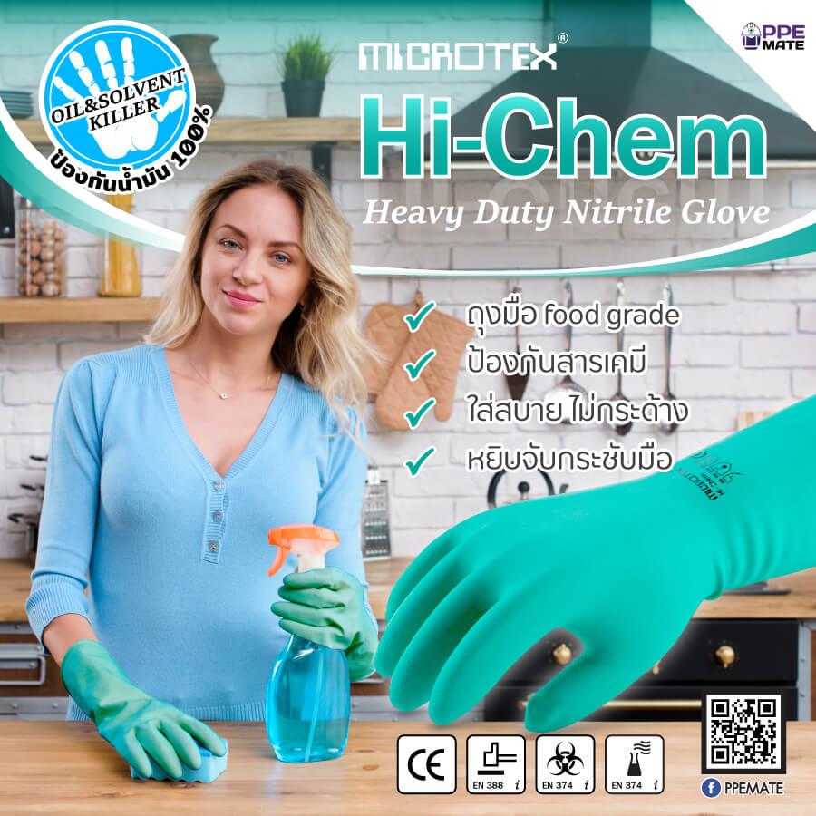 ถุงมือยางไนไตร หนา 15 mil. MICROTEX HI-CHEM
