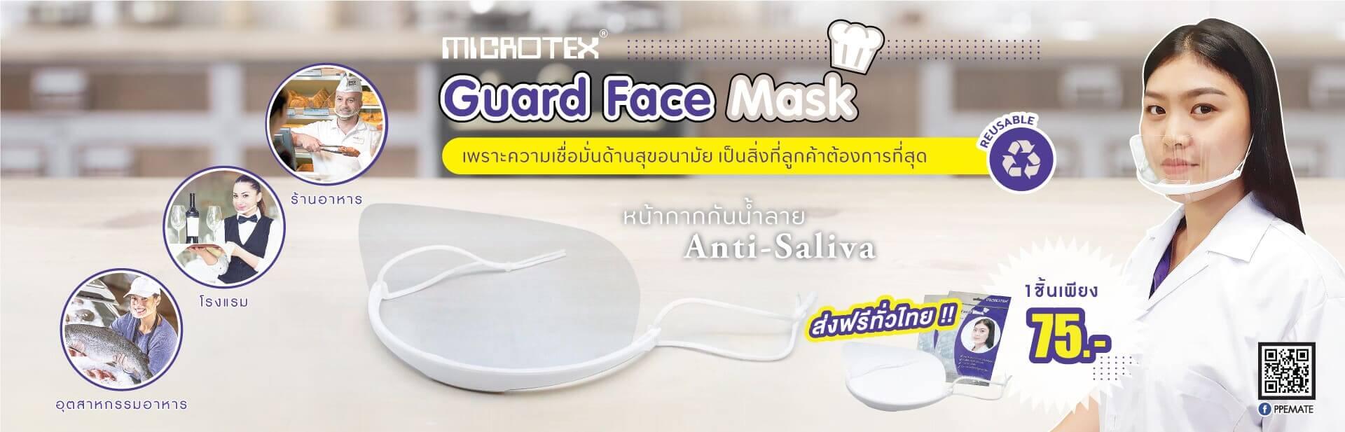 หน้ากากกันน้ำลาย แบบใส MICROTEX®️ Guard Face Mask (บรรจุ 1 ชิ้น)