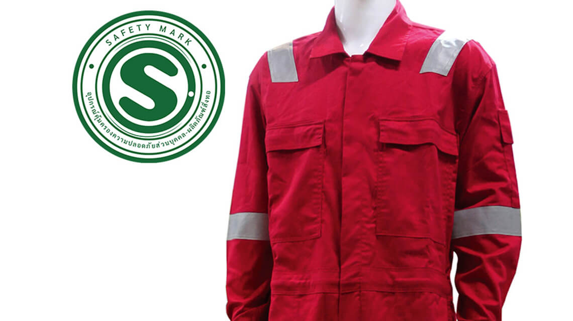 Fire Protection Suite ชุดกันไฟ