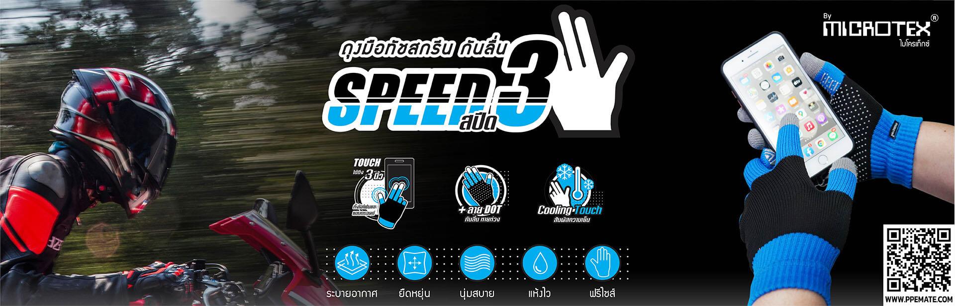ถุงมือทัชสกรีนกันลื่น รุ่น MICROTEX® SPEED3