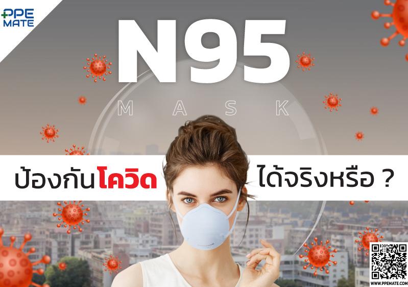 ป้องกันเชื้อไวรัสโคโรน่า ด้วยหน้ากากอนามัย N95 ได้จริงหรือ ?