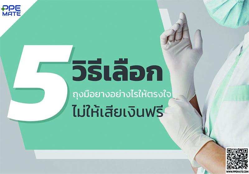 5 วิธี เลือกซื้อถุงมือยางยังไง ให้ตรงใจไม่เสียเงินฟรี ?
