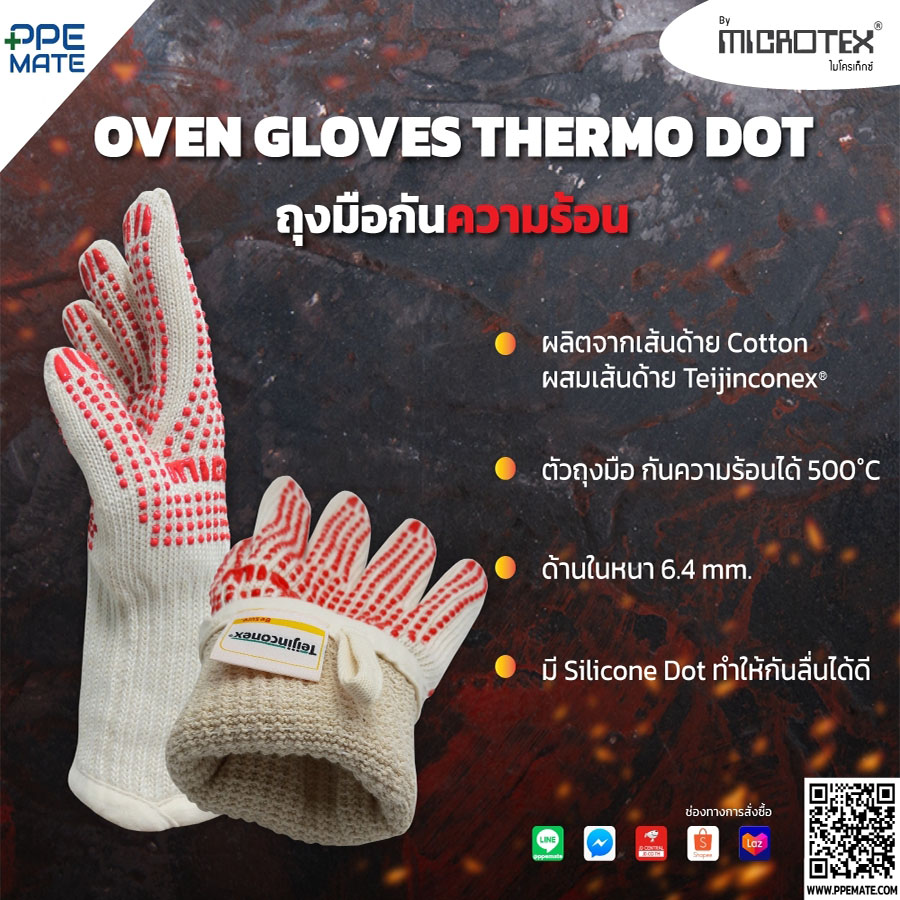 ถุงมือกันความร้อน รุ่น MICROTEX OVEN GLOVES THERMO DOT