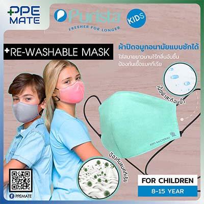 Purista Mask For Kid ผ้าปิดจมูกสำหรับเด็กโต  อายุ 8-15 ปี