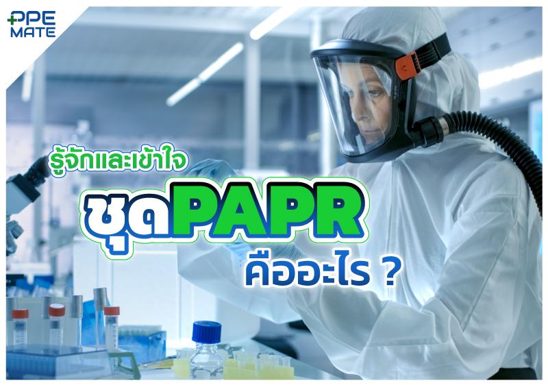 รู้จักและเข้าใจ ชุด PAPR คืออะไร ?