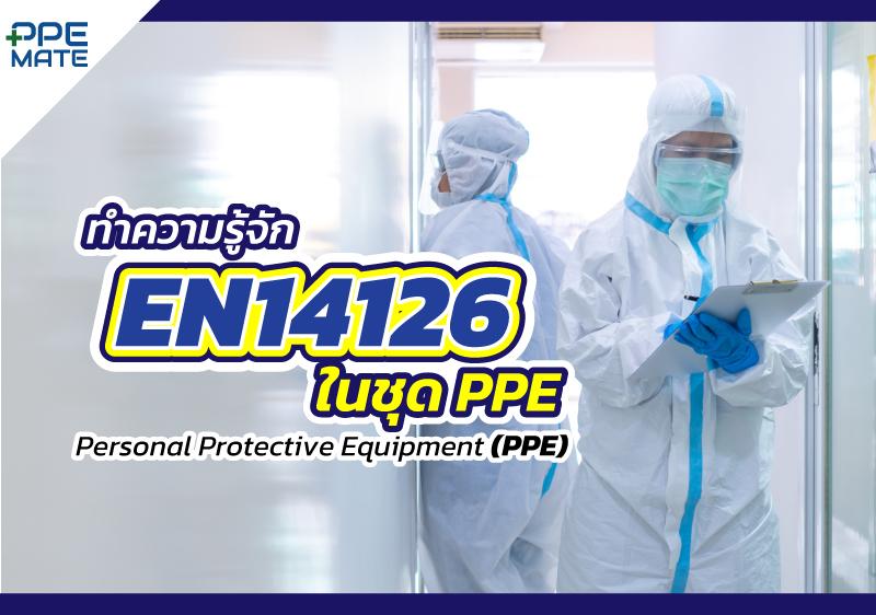 ทำความรู้จัก มาตรฐาน EN 14126 ในชุด PPE